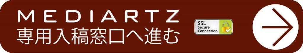 mediartz専用入稿窓口