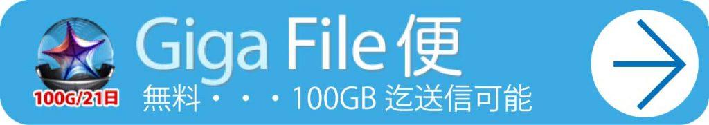 Giga File便 無料・・・100GB迄送信可能