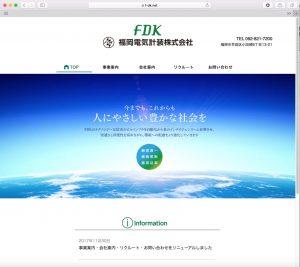 福岡電気計装株式会社ホームページ
