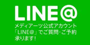 LINE@ メディアーツ公式アカウント「LINE@」でご質問・ご予約承ります!
